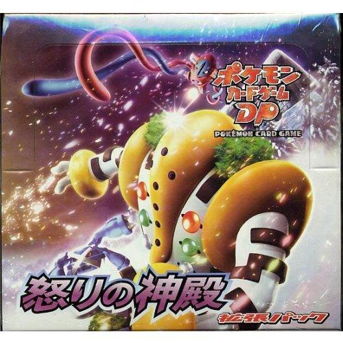 ポケモンカードゲーム DP 拡張パック 怒りの神殿 BOX