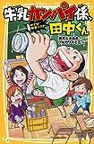 牛乳カンパイ係、田中くん めざせ! 給食マスター (集英社みらい文庫)