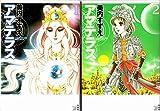 アマテラス コミックセット (あすかコミックス) [マーケットプレイスセット]