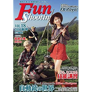 Hobby Japan Mook 392 Fun Shooting vol.18