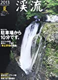渓流 2013夏 車止野宿の自由・徒渉のロープワーク術 (別冊つり人 Vol. 352)