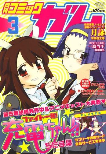 2009年 コミックガム - 表紙ライ...