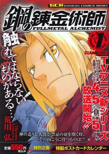 鋼の錬金術師 Vol.1 二人の錬金術師 (ガンガンコミックス)