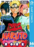 NARUTO―ナルト― モノクロ版 66 (ジャンプコミックスDIGITAL)