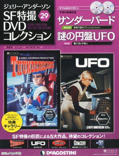 隔週刊 ジェリー・アンダーソン SF特撮DVDコレクション 2012年 8/7号 [分冊百科]