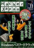 Hacker Japan (ハッカー ジャパン) 2011年 11月号 [雑誌]