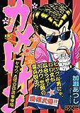 カメレオン ヤザワ、友情の改造単車編 (講談社プラチナコミックス)