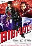 ビッグマッチ [DVD]