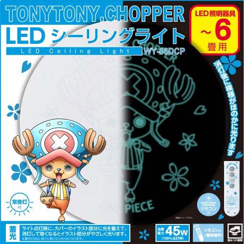 【ONE PIECE × Luminous】 LEDシーリングライト 6畳用 3200lm リモコン・調光機能(3段階)・【子供部屋に最適】蓄光でかわいい「チョッパー」が浮かび上がります。 WY-06DFCP