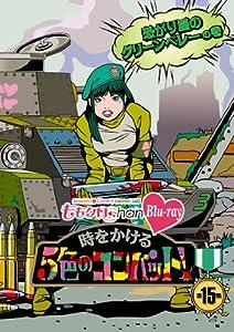 『ももクロChan』第3弾 時をかける5色のコンバット[Blu-ray] 第15集