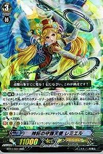 【 カードファイト!! ヴァンガード】 神託の守護天使 レミエル RRR《 封竜解放 》 bt11-001