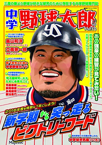 中学野球太郎VOL.10 (廣済堂ベストムック 324)