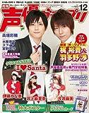 声優グランプリ 2011年 12月号 [雑誌]