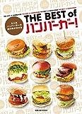 THE BEST of ハンバーガー!   大人気ハンバーガーの店の味が分かる (旭屋出版mook)