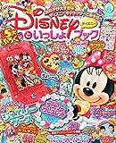 ディズニーといっしょブック 2015年 06 月号