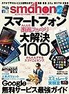 smahon(スマホン) Vol.2 [スマートフォンみんなの疑問スッキリ大解決] (100%ムックシリーズ)