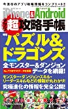 iPhone&Androidアプリ超攻略手帳 (三才ムック vol.626)