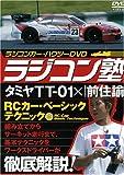 ラジコン塾 タミヤTT-01×前住諭 [DVD]