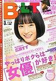 B.L.T.福岡・広島版 2015年 03 月号 [雑誌]