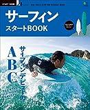 サーフィン スタートBOOK[雑誌] エイ出版社のスタートBOOKシリーズ