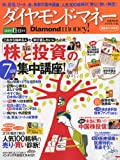 Diamond money ! (ダイヤモンド・マネー) 2009年 11月号 [雑誌]