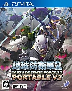 地球防衛軍2 PORTABLE V2 (初回生産限定 通常版限定! オリジナルウェポン! 同梱)