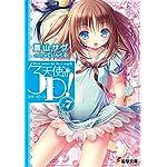 天使の3P!×7 (電撃文庫)