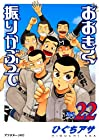 おおきく振りかぶって 第22巻 2013年11月22日発売