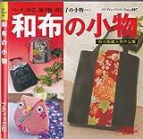 和布の小物―バッグ、巾着、飾り物、刺し子の小物… (プチブティックシリーズ (No.407))