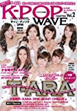 K-POP WAVE Vol.2 (スクリーン特編版)