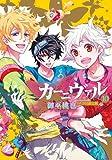 カーニヴァル 10巻 限定版 (ZERO-SUMコミックス)