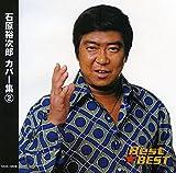 石原裕次郎 カバー集 2 12CD-1260B