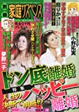 別冊 家庭サスペンス 2011年 01月号 [雑誌]