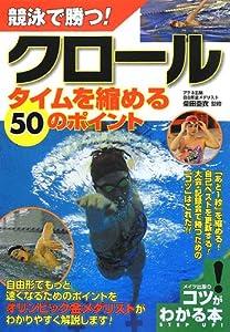 競泳で勝つ!クロール タイムを縮める50のポイント (コツがわかる本!)