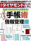 週刊ダイヤモンド 2015年12/12号 [雑誌]