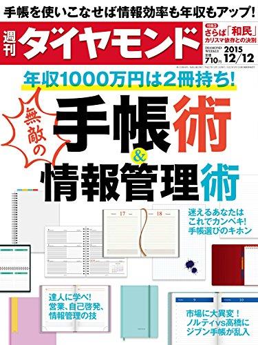 週刊ダイヤモンド 2015年12/12号 [雑誌] -