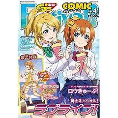 電撃G's Festival! COMIC (ジーズフェスティバルコミック) Vol.41 2015年 06月号 [雑誌]