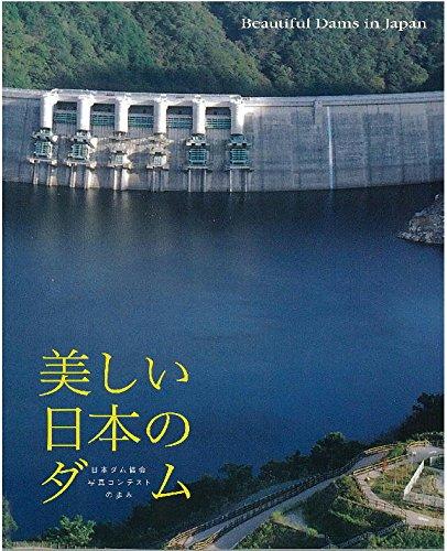 美しい日本のダム-日本ダム協会写真コンテストの歩み-