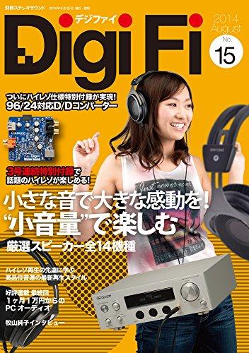 DigiFi(デジファイ)No.15(ハイレゾ対応 デジタル / デジタル コンバーター付録) (別冊ステレオサウンド)