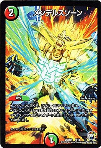 デュエルマスターズ メンデルスゾーン/DXデュエガチャデッキ 銀刃の勇者 ドギラゴン(DMD34)/ シングルカード