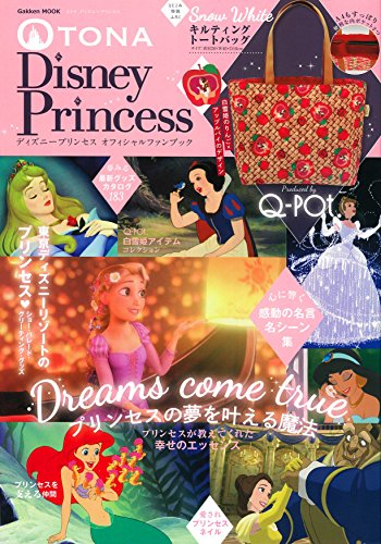 OTONA Disney Princess: ディズニープリンセスオフィシャルファンブック (Gakken Mook)