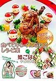 【Amazon.co.jp限定】動画でかんたん!  食べてキレイになれるレシピ集from姫ごは...