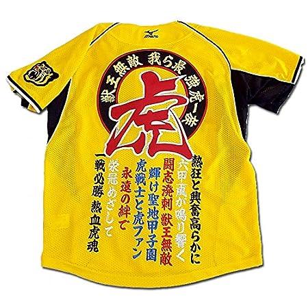 阪神 刺繍ユニフォーム「獣王無敵 虎赤」熱狂と興奮 イエローメッシュM(代引不可)サイズ:M~L