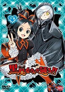 TVアニメ 黒魔女さんが通る!! 下巻 <最終巻> [DVD]