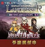 ラングリッサー リインカーネーション-転生- (通常版) 2015年7月発売予定