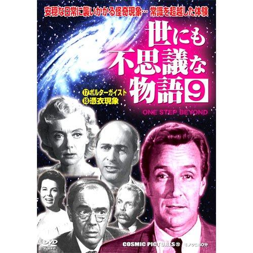 世にも不思議な物語 9 〈17ポルターガイスト 18憑衣現象〉CCP-252 [DVD]