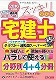 スッキリわかる宅建士 テキスト+過去問スーパーベスト 2016年度 (スッキリわかるシリーズ)