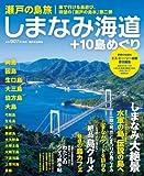 瀬戸の島旅 しまなみ海道+10島めぐり