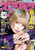 週刊ビッグコミックスピリッツ 2016年47号(2016年10月17日発売) [雑誌] -
