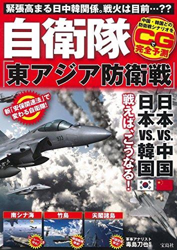自衛隊「東アジア防衛戦」